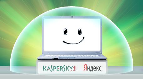 Антивирус Касперский Яндекс версия